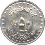 سکه 50 ریال 1377 جمهوری اسلامی