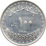 سکه 100 ریال 1371 جمهوری اسلامی
