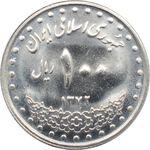 سکه 100 ریال 1372 -صفر کوچک - جمهوری اسلامی