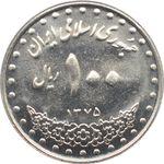 سکه 100 ریال 1375 جمهوری اسلامی