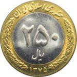 سکه 250 ریال 1375 جمهوری اسلامی