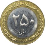 سکه 250 ریال 1376 جمهوری اسلامی