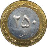 سکه 250 ریال 1377 جمهوری اسلامی