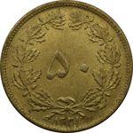 سکه 50 دینار 1321 محمد رضا شاه پهلوی