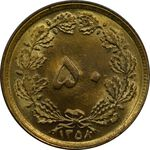 سکه 50 دینار 1358 جمهوری اسلامی