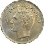 سکه 20 ریال 1350 - MS64 - محمد رضا شاه