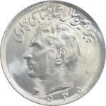 سکه 20 ریال 2535 پنجاهمین سال - MS65 - محمد رضا شاه