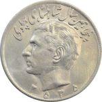 سکه 20 ریال 2535 پنجاهمین سال - MS64 - محمد رضا شاه