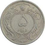 سکه 5 دینار 1310 - VF35 - رضا شاه