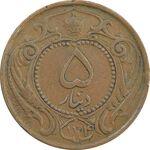 سکه 5 دینار 1314 - VF30 - رضا شاه
