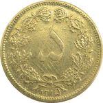 سکه 5 دینار 1315 (5 تاریخ بزرگ) - VF35 - رضا شاه