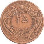 سکه 25 دینار 1314 - VF35 - رضا شاه