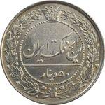 سکه 50 دینار 1307 - MS64 - رضا شاه