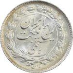 سکه ربعی 1315 - MS65 - رضا شاه