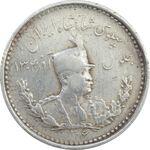 سکه 500 دینار 1306 - VF35 - رضا شاه