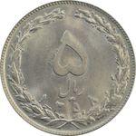 سکه 5 ریال 1358 - MS63 - جمهوری اسلامی
