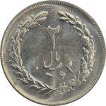 سکه 2 ریال 1363 (لا) بلند - MS65 - جمهوری اسلامی