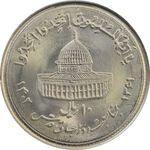 سکه 10 ریال 1361 قدس بزرگ (تیپ 1) - MS64 - جمهوری اسلامی
