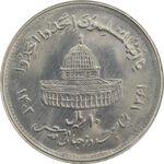 سکه 10 ریال 1361 قدس بزرگ (تیپ 4) - MS63 - جمهوری اسلامی