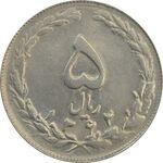 سکه 5 ریال 1362 (با ضمه) - MS62 - جمهوری اسلامی