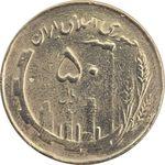 سکه 50 ریال 1359 (دور جمهوری) - VF30 - جمهوری اسلامی
