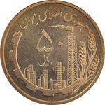 سکه 50 ریال 1359 (صفر کوچک) - MS64 - جمهوری اسلامی