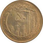 سکه 50 ریال 1361 (صفر کوچک) - MS64 - جمهوری اسلامی