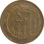 سکه 50 ریال 1361 (مکرر پشت سکه) - AU55 - جمهوری اسلامی