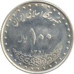 سکه 100 ریال 1371 - MS64 - جمهوری اسلامی
