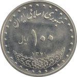 سکه 100 ریال 1371 - MS62 - جمهوری اسلامی