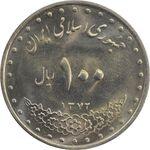سکه 100 ریال 1372 (صفر کوچک) - MS63 - جمهوری اسلامی