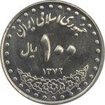 سکه 100 ریال 1372 (صفر بزرگ) - MS63 - جمهوری اسلامی