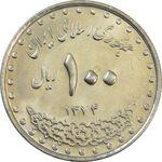 سکه 100 ریال 1374 - MS63 - جمهوری اسلامی