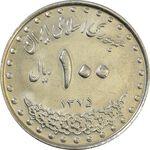 سکه 100 ریال 1375 - MS61 - جمهوری اسلامی