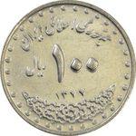 سکه 100 ریال 1377 - AU - جمهوری اسلامی