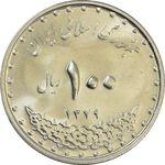 سکه 100 ریال 1379 - MS63 - جمهوری اسلامی