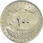 سکه 100 ریال 1378 - MS63 - جمهوری اسلامی
