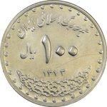 سکه 100 ریال 1373 - AU - جمهوری اسلامی