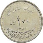 سکه 100 ریال 1381 - AU - جمهوری اسلامی