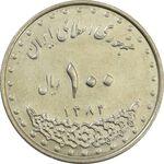 سکه 100 ریال 1382 - AU - جمهوری اسلامی