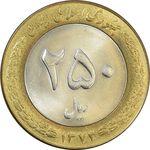 سکه 250 ریال 1373 - MS63 - جمهوری اسلامی