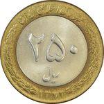سکه 250 ریال 1373 - MS62 - جمهوری اسلامی