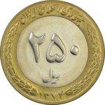 سکه 250 ریال 1374 (ریال مکرر) - MS61 - جمهوری اسلامی