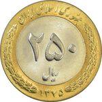 سکه 250 ریال 1375 - MS63 - جمهوری اسلامی