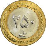 سکه 250 ریال 1375 - MS61 - جمهوری اسلامی