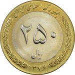 سکه 250 ریال 1376 - MS62 - جمهوری اسلامی