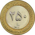 سکه 250 ریال 1376 (مکرر روی 2) - MS61 - جمهوری اسلامی