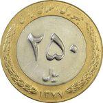 سکه 250 ریال 1377 - AU - جمهوری اسلامی