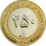 سکه 250 ریال 1378 - MS62 - جمهوری اسلامی