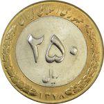 سکه 250 ریال 1378 - AU - جمهوری اسلامی
